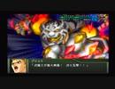 実況スーパーロボット大戦OG2 Part.72