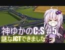 神になったゆかりのCities:Skylines #5【VOICEROID実況】