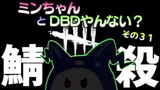 【ゆっくり】DBD・ウィズ・ミン・イン・ミスト・フォレスト31