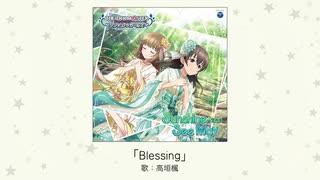 【アイドルマスター】「Blessing」(歌:高