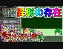 【パズドラ】レアガチャ禁止!!裏・闘技場制覇への道 Part.46【ゆっくり実況】