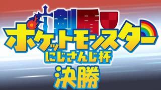 ポケモン剣盾にじさんじ杯 予選リーグダイジェスト
