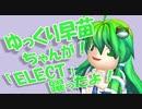 【東方MMD】早苗ちゃんがELECT躍るだけ!
