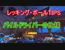 [OverWatch]タンク専の奮闘3[PC版ゆっくり]