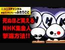 【初のショート動画】死ぬほど笑えるNHK集金人撃退方法!