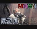 【MHW:I】モンハンアイスボーン実況#最終話『これがモンスターハンターマスター!』