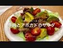 【本日の肉つまみ】#13 牛肉とアボカドのおつまみサラダ