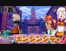 【ポケモン剣盾】そら×ついの色違いガラル旅~到着、エンジンシティ!~part2