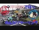 【秋田弁きりたん車載】大洗と雨天決行とお披露目ツーリングと F750GSで行くのんびりツーリング07