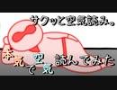 【実況】サクッと空気読み。~プーピー本気で空気を読む!~