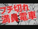 【日本の闇】満員電車内の一触即発感は異常【シミュレーター】