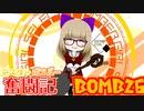 【ボンバーガール】マスターボンバー奮闘記 BOMB26【セピア】