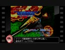 PS4版グラディウスⅡ_キャラバンモードRTA_233400点/5分