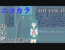 【ニコカラ】プラスティック・レイニー【on vocal】