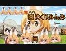 けものフレンズ2 2019年11月29日きんようび【日めくりみんみ】
