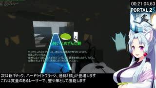 portal 2 RTA(69:55.10) Inbounds 2/7