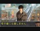 【シノビガミ】日本人と挑む「永久の華を貴方に」04