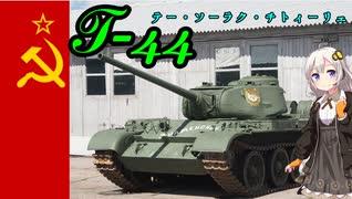 【VOICEROID解説】3分でわかる独ソ戦兵器解説【T-44】