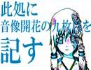【結月ゆかり】音像開花の九枚目【アルバムクロスフェード】