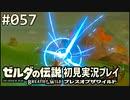 【実況】#057:ゼルダの伝説 ブレスオブザワイルド 初見実況プレイ