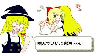 【第11回東方ニコ童祭Exあとのまつり】麟ちゃんなう!【今となっては見ないもの】
