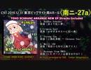 【冬コミC97新譜XFD】 東方 with SCHRANZ4.5 【東方アレンジCD・XFD】
