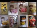 タカハシの一分中華食材百科#91『ふつうの中華食材詰め合わせ まだ見ぬ世界に思いを馳せたくなる中華食材編』