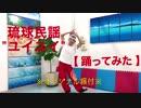 【オリジナル振付】琉球民謡ユイユイ【踊ってみた】