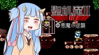 葵ちゃんとファミコン #18「聖飢魔Ⅱ 悪魔の逆襲」【VOICEROID実況】