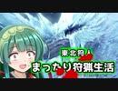 東北姉妹があの世界的大人気狩りゲーをボボーンと実況プレイ!!【12ボーン目】