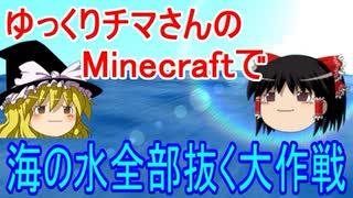 マイクラで海の水全部抜く大作戦 始まり編【Minecraft】