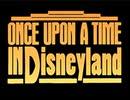 #234 岡田斗司夫ゼミ『一人で楽しむ 大人のためのディズニーランド』後編 ウォルト・ディズニー徹底解説!