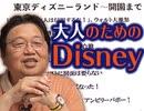 #233 岡田斗司夫ゼミ『一人で楽しむ 大人のためのディズニーランド』過去から世界から裏から徹底解明!