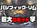"""#230 岡田斗司夫ゼミ「あなたの隣人はなぜガンダムをあんなに見るのか?」『パシフィック・リム』から""""巨大ロボット学""""を語る。"""