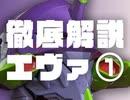 #224 岡田斗司夫ゼミ 『初の徹底解説!岡田斗司夫が『新世紀エヴァンゲリオン』を読み解く!』