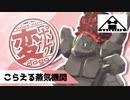 【ゆっくり】変なポケモン使いの動画【蒸気機関セキタンザン】