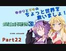 【聖剣伝説3】ゆかりとマキのちょっと世界を救いましょ!Part22【VOICEROID実況】