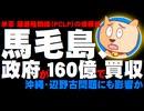 馬毛島を日本政府が160億円で買収へ - 沖縄・辺野古問題にも影響か
