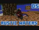 水没世界で生きるPart5【RusticWaters】