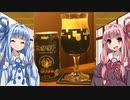 お酒大好き琴葉姉妹 part.5 【銀河高原デュンケルヴァイツェン、他】