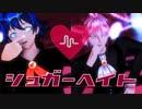 【魔入間MMD】アズ/入間でシュガーヘイト【1080P】
