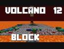 火山の中で生きるPart12【VolcanoBlock】