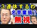 文大統領「韓国の為に、3連休するわ。名誉棄損で告訴だと?後ヨロシク!」あまりの醜態に韓国民も唖然。経産省謝罪騒動で日本と全面対決か…【海外の反応】