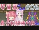 【SFCドラクエV】琴葉茜が慕ぶ最少戦闘勝利数+α 第6話 永訣