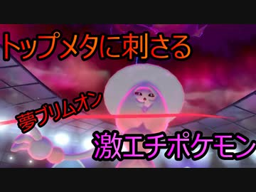 ポケモン剣盾トリルパ