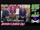 22すまたん、トランプ、香港人権法に署名。菜々子の独り言 2019年11月29日(金)