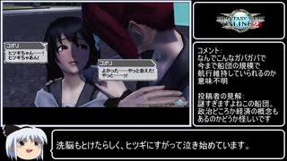 【感想動画】PSO2 ストーリーモード Ep.4-⑥