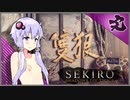 【SEKIRO】死ぬとゆかマキの服が脱げる隻狼 #最終回【VOICEROID】