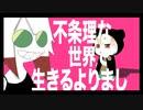 不幸論メカニズム.feat GUMI