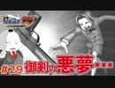【#逆転裁判 #29】曖昧な記憶と悪夢…(逆転裁判123 成歩堂セレクション 実況プレイ)【 #ムービン #VTuber 】
